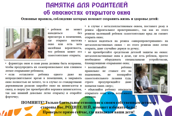 http://ds14.partizansk.org/sites/default/files/59938279.png#overlay-context=499_akciya_rebenok_v_komnate_zakroy_okno