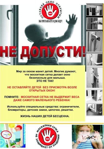 http://ds14.partizansk.org/sites/default/files/955_sotrudnikami_politsii_provo.jpeg#overlay-context=499_akciya_rebenok_v_komnate_zakroy_okno