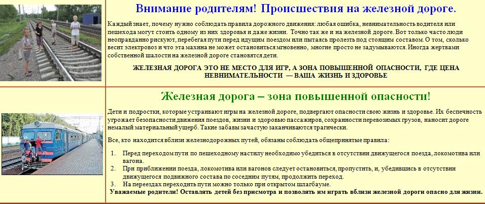 http://ds14.partizansk.org/sites/default/files/_2_1.png#overlay-context=498_rekomendacii_roditelyam_po_profilaktike_travmatizma_nesovershennoletnih_na_obektah_zheleznoy