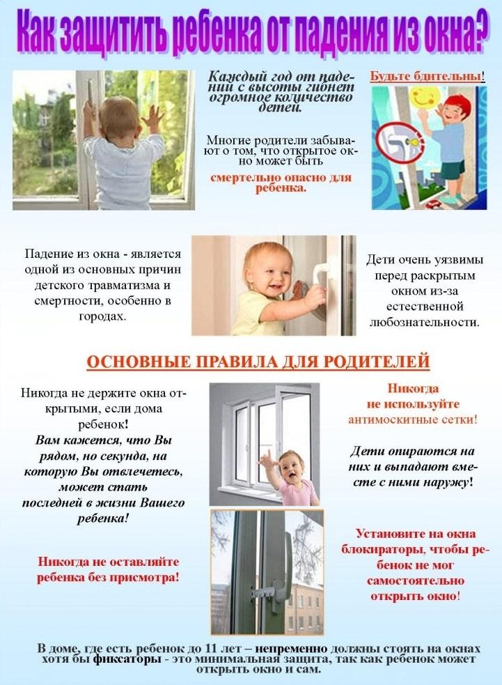 http://ds14.partizansk.org/sites/default/files/leestovka-kak-zashchitit-rebenka-ot-vypadeniia-iz-okna-min.jpg#overlay-context=499_akciya_rebenok_v_komnate_zakroy_okno